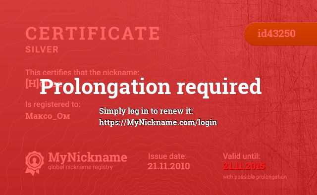 Certificate for nickname [H]ouse is registered to: Максо_Ом