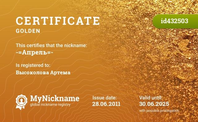 Certificate for nickname -=Апрель=- is registered to: Высоколова Артема