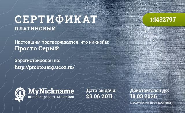Сертификат на никнейм Просто Серый, зарегистрирован на http://prostoserg.ucoz.ru/