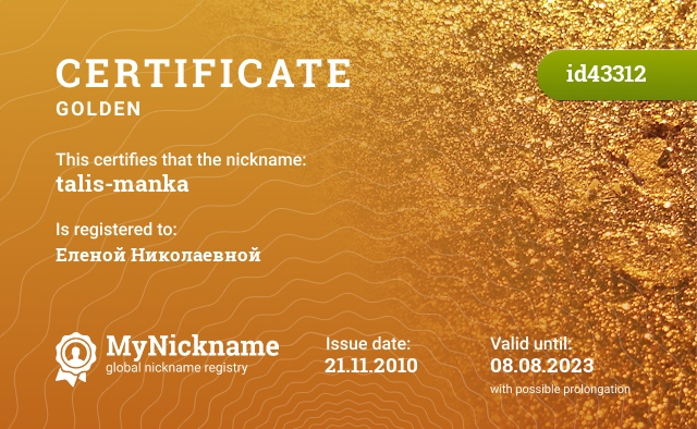 Certificate for nickname talis-manka is registered to: Еленой Николаевной