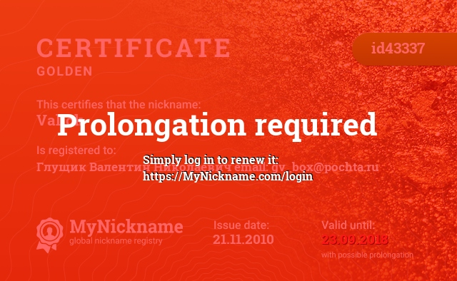 Certificate for nickname Valiok is registered to: Глущик Валентин Николаевич email: gv_box@pochta.ru