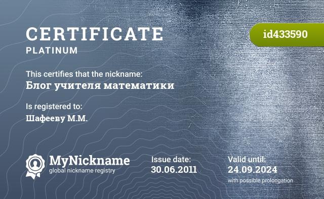Certificate for nickname Блог учителя математики is registered to: Шафееву М.М.