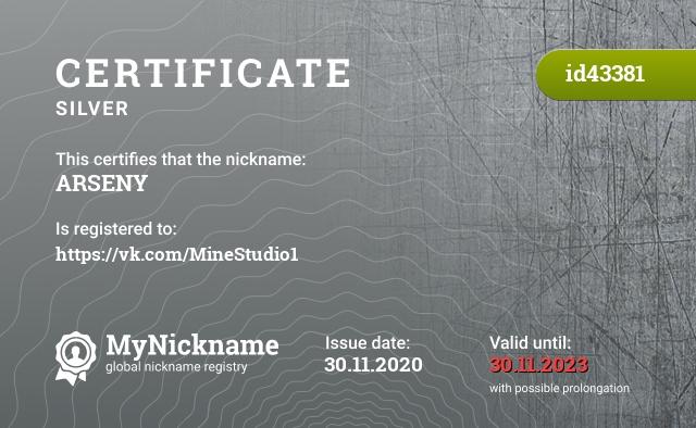 Certificate for nickname ARSENY is registered to: https://vk.com/MineStudio1