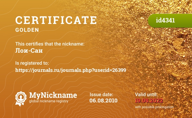 Certificate for nickname Лои-Сан is registered to: https://journals.ru/journals.php?userid=26399
