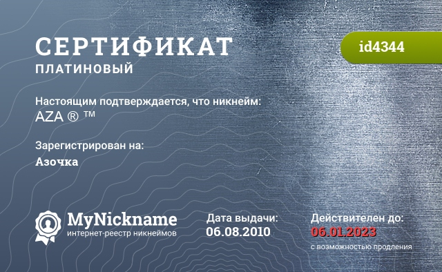 Certificate for nickname AZA ® ™ is registered to: Азочка
