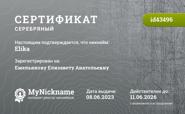 Сертификат на никнейм Elika, зарегистрирован на Elikой