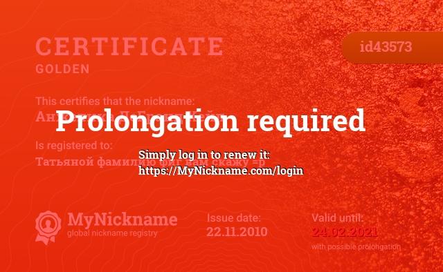 Certificate for nickname Анжелика ДеГранд Хейл is registered to: Татьяной фамилию фиг вам скажу =р