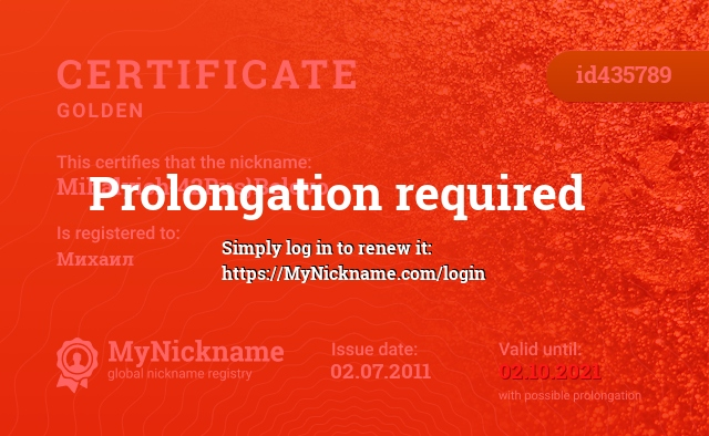 Certificate for nickname Mihalyich{42Rus}Belovo is registered to: Михаил