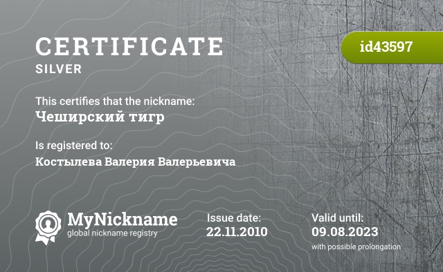 Certificate for nickname Чеширский тигр is registered to: Костылева Валерия Валерьевича