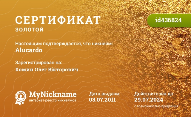 Сертификат на никнейм Alucardo, зарегистрирован на Хомин Олег Вікторович