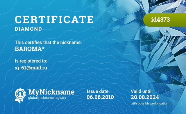 Certificate for nickname BAROMA* is registered to: xj-61@mail.ru