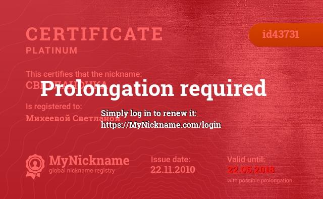 Certificate for nickname СВЕТЛАНОЧКА is registered to: Михеевой Светланой