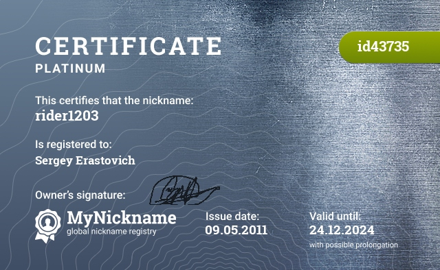 Certificate for nickname rider1203 is registered to: Сергея Эрастовича