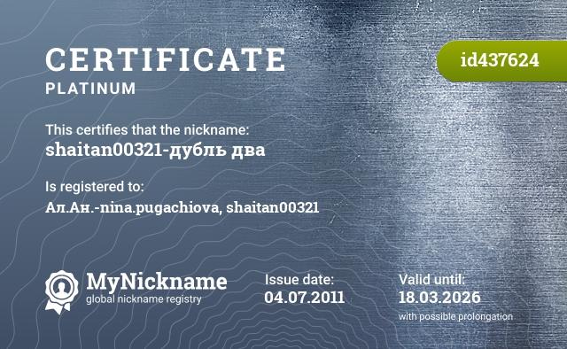 Certificate for nickname shaitan00321-дубль два is registered to: Ал.Ан.-nina.pugachiova, shaitan00321