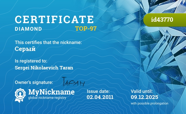Certificate for nickname Серый is registered to: Сергея Николаевича Таран