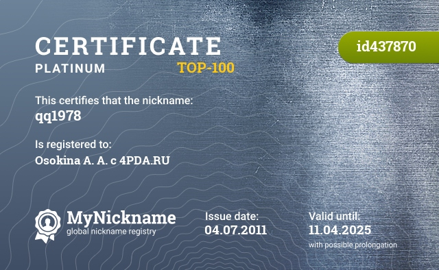Certificate for nickname qq1978 is registered to: Осокина А. А. с 4PDA.RU