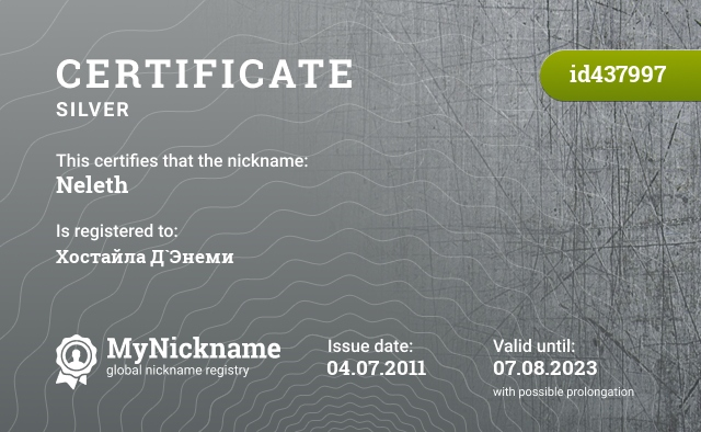 Certificate for nickname Neleth is registered to: Хостайла Д`Энеми