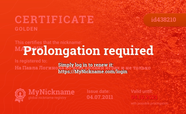 Certificate for nickname MAHb9IK is registered to: На Павла Логинова во всех онлайн играх и не только