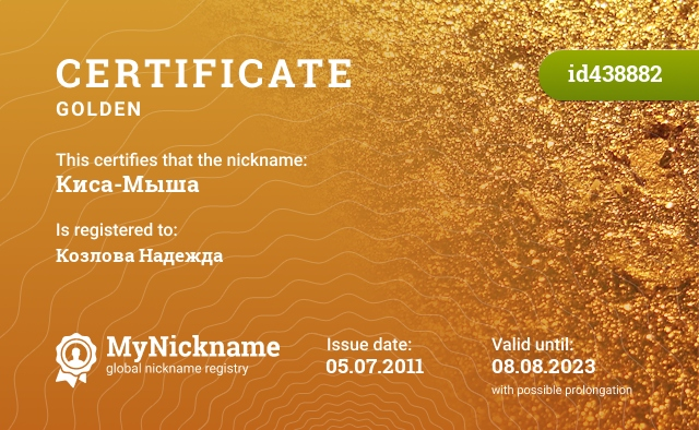 Certificate for nickname Киса-Мыша is registered to: Козлова Надежда