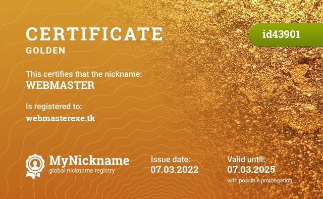 Сертификат на никнейм WebMaster, зарегистрирован на Ахметзянов Булат