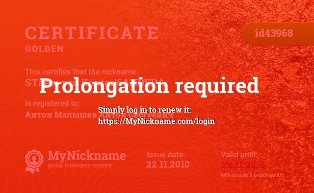 Certificate for nickname STaem pro Konter 6AHDEPA is registered to: Антон Малышев Антон Сергеевич