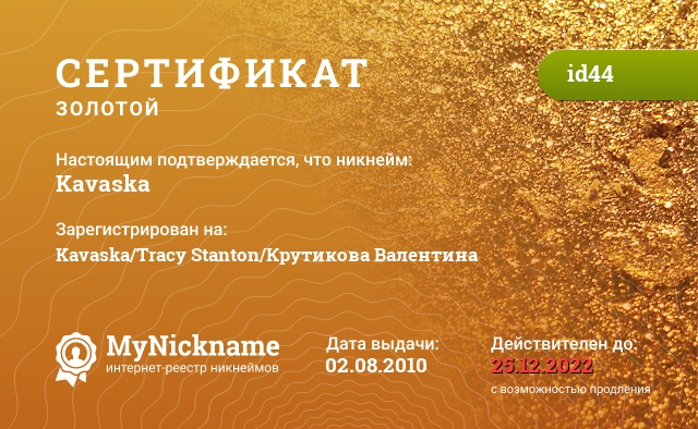 Certificate for nickname Kavaska is registered to: Kavaska/Tracy Stanton/Крутикова Валентина