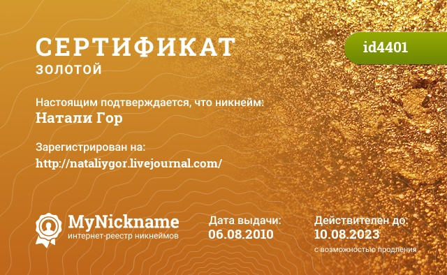 Certificate for nickname Натали Гор is registered to: http://nataliygor.livejournal.com/