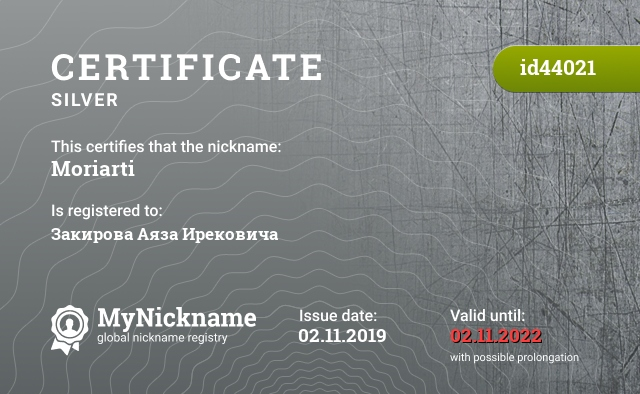 Certificate for nickname Moriarti is registered to: Закирова Аяза Ирековича