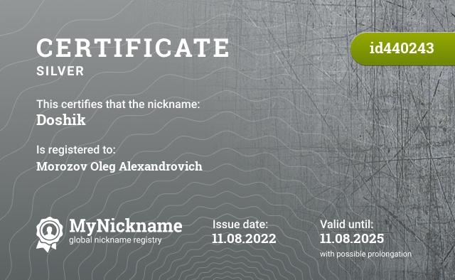 Certificate for nickname Doshik is registered to: https://vk.com/axyevshaya_yunost