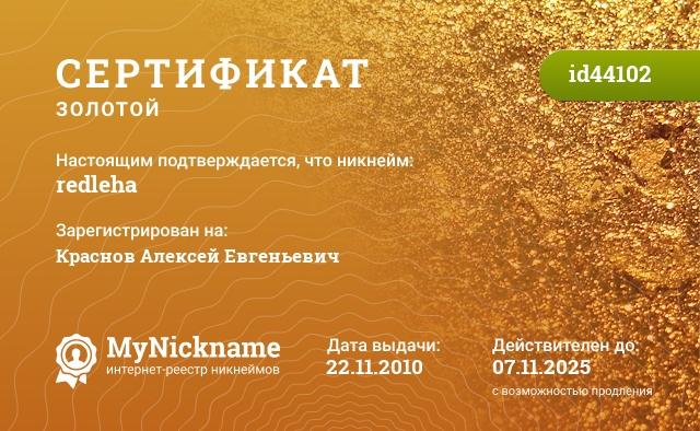 Сертификат на никнейм redleha, зарегистрирован на Краснов Алексей Евгеньевич
