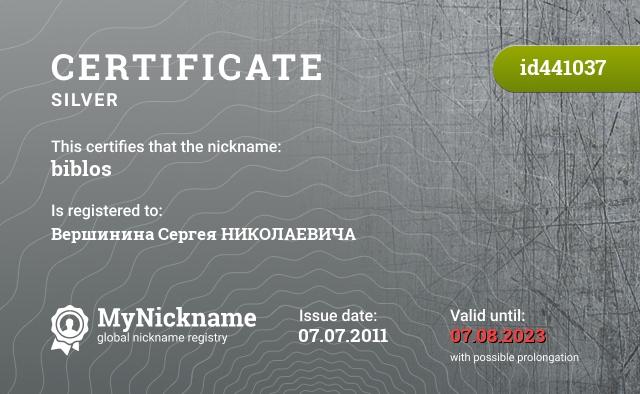 Certificate for nickname biblos is registered to: Вершинина Сергея НИКОЛАЕВИЧА