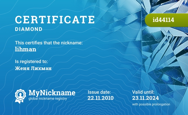 Certificate for nickname lihman is registered to: Женя Лихман