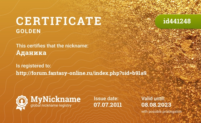 Certificate for nickname Аданика is registered to: http://forum.fantasy-online.ru/index.php?sid=b91a9