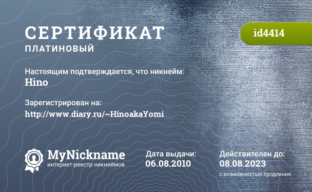 Сертификат на никнейм Hino, зарегистрирован на http://www.diary.ru/~HinoakaYomi