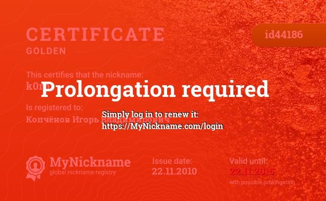 Certificate for nickname k0rn is registered to: Копчёнов Игорь Владимирович