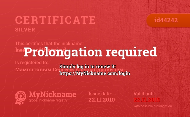 Certificate for nickname keeperofthemind is registered to: Мамонтовым Сергеем Александровичем