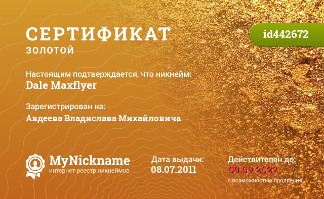 Сертификат на никнейм Dale Maxflyer, зарегистрирован на Авдеева Владислава Михайловича