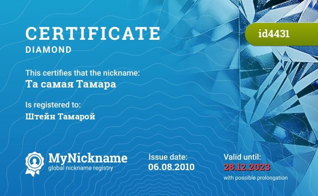 Certificate for nickname Та самая Тамара is registered to: Штейн Тамарой