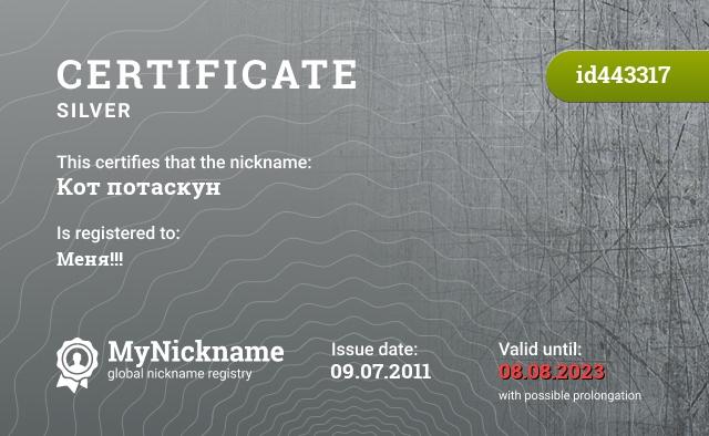 Certificate for nickname Кот потаскун is registered to: Меня!!!