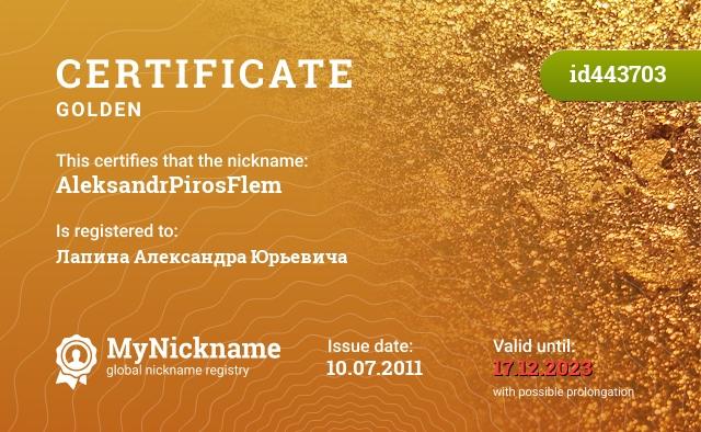Certificate for nickname AleksandrPirosFlem is registered to: Лапина Александра Юрьевича