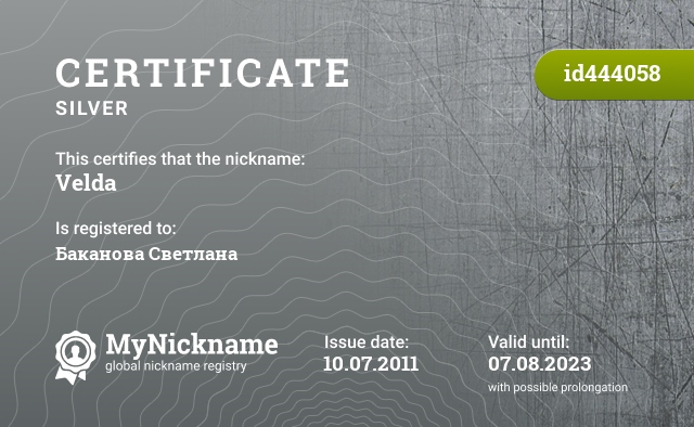 Certificate for nickname Velda is registered to: Баканова Светлана