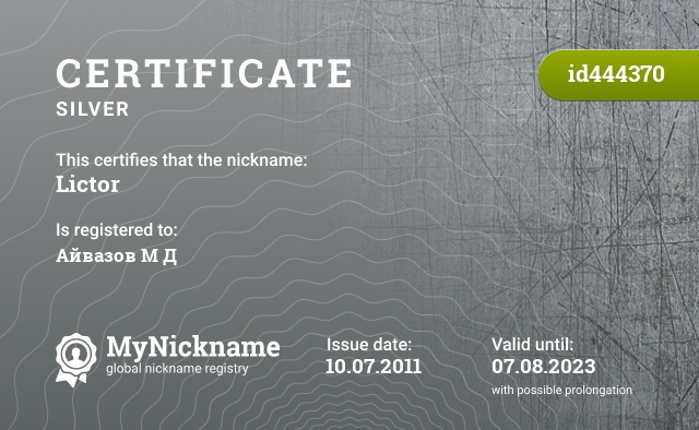 Certificate for nickname Lictor is registered to: Айвазов М Д