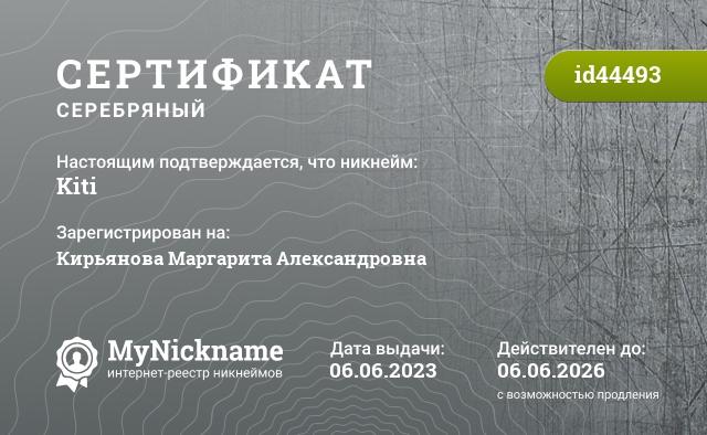 Сертификат на никнейм Kiti, зарегистрирован на http://skrap-kiti.blogspot.com/