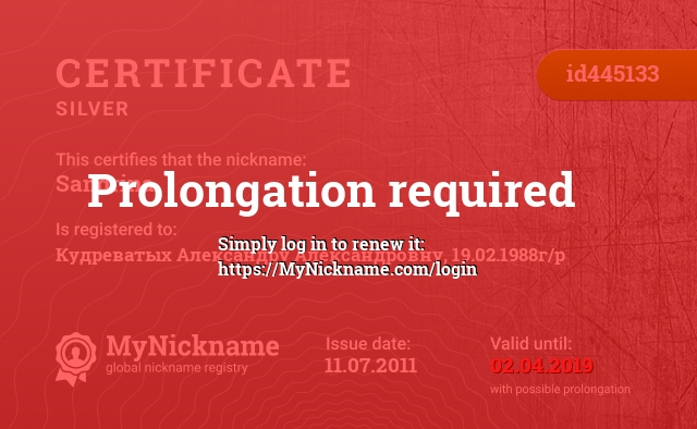 Certificate for nickname Sandrina is registered to: Кудреватых Александру Александровну, 19.02.1988г/р