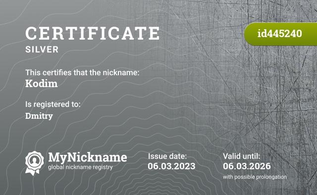 Certificate for nickname Kodim is registered to: Дмитрия из Ярославля =)