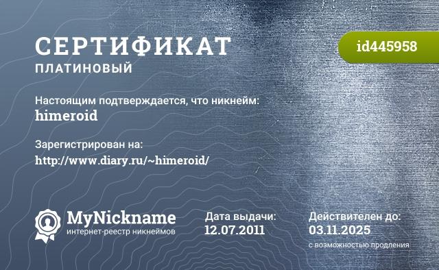 Сертификат на никнейм himeroid, зарегистрирован на http://www.diary.ru/~himeroid/