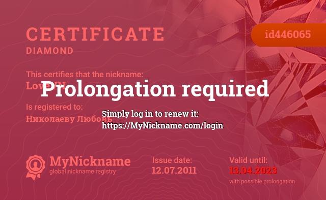 Certificate for nickname LoveVN is registered to: Николаеву Любовь