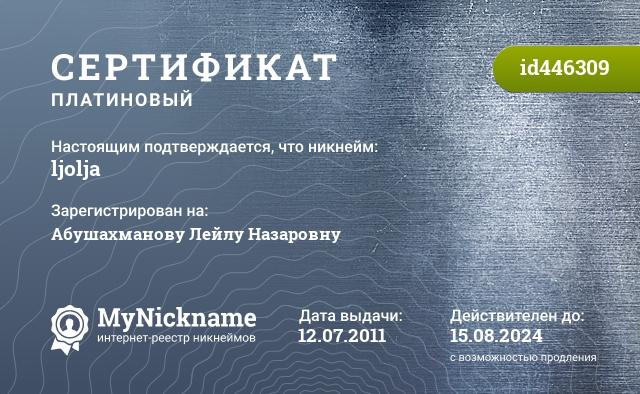 Сертификат на никнейм ljolja, зарегистрирован на Абушахманову Лейлу Назаровну