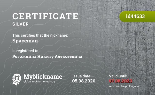 Certificate for nickname Spaceman is registered to: Рогожкина Никиту Алексеевича