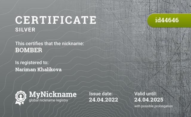 Certificate for nickname BOMBER is registered to: Тихонова Никиту Валерьевича
